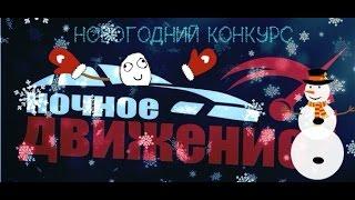 """Итоги новогоднего конкурса """"Ночное Движение"""""""