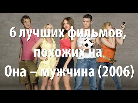 Она   мужчина /  Shes the Man (2006) trailer