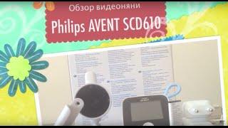 Обзор видеоняни Philips AVENT SCD610(Наш сайт: http://kinderone.ru Видеоняни: http://kinderone.ru/catalog/videonyani Радионяни: http://kinderone.ru/catalog/radionyani *** Вконтакте: ..., 2013-05-25T08:13:46.000Z)