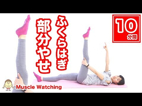 【10分】ふくらはぎの部分やせ!足の指を動かすと細くなる! | Muscle Watching × ストレッチルーム