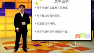 Billy Wong talk about 10 tips on early education