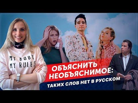 Объяснить НЕОБЪЯСНИМОЕ: таких слов нет в русском языке