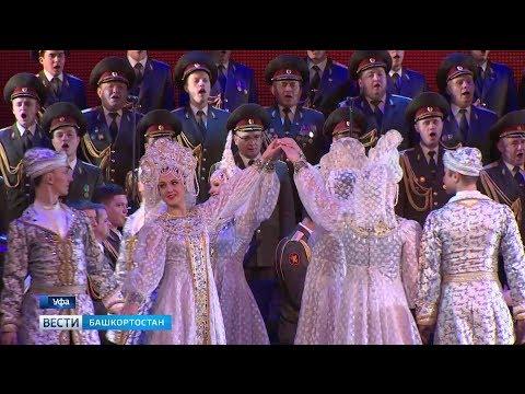 Академический ансамбль песни и пляски войск нацгвардии России дал концерт в Уфе