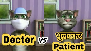 DOCTOR  vs BHULAKKAR PATIENT / Most funny Talking tom comedy in hindi / FUNKYPEDIA.