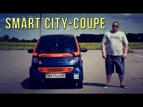 SMART City-Coupe 2000 г.в. 148000 км, 4000$ Компактность или