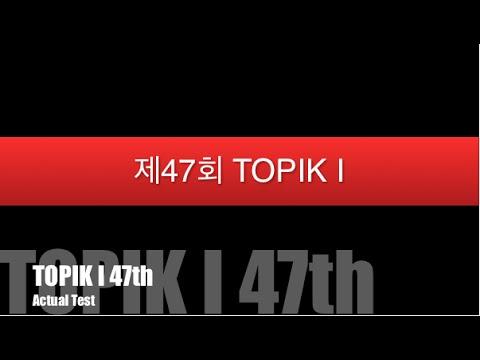 47th TOPIK I Exam: Listening/ 제47회 한국어능력시험 기출문제 / 토픽