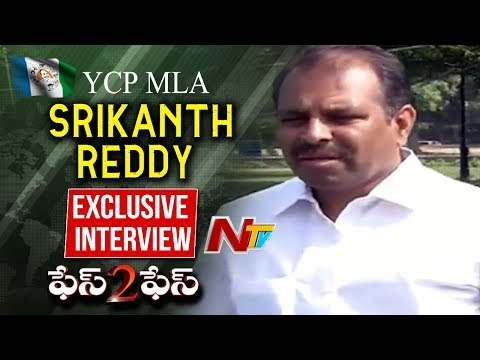 YCP MLA Srikanth Reddy Face To Face Exclusive Interview || F