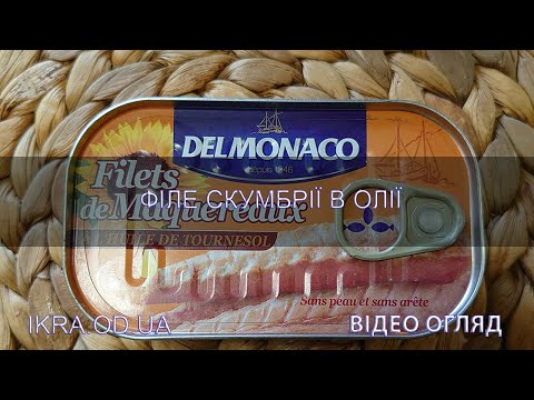 Филе скумбрии в подсолнечном масле 125г ж/б DelMonaco видео обзор качества и внешнего вида, купить