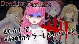 【Dead by Daylight】5分でも生き延びたらえらいってことになりませんか?【愛園愛美/因幡はねる/夕陽リリ/癒月ちょこ】