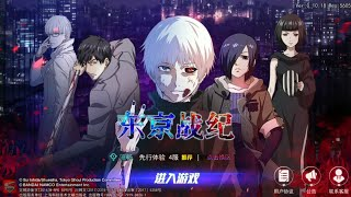 Tokyo Ghoul War Age Gameplay Part 1! - 东京战纪