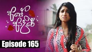 Ape Adare - අපේ ආදරේ Episode 165 | 07 - 11 - 2018 | Siyatha TV Thumbnail