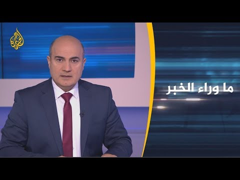 ماوراء الخبر-هيئة التحقيق البريطانية وتجاهل السعودية طلبها زيارة السجينات  - 21:53-2019 / 1 / 10