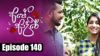 Ape Adare - අපේ ආදරේ Episode 140 | 03 - 10 - 2018 | Siyatha TV Thumbnail