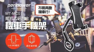 peripower MT MC01 握把式鋁合金機車手機架