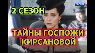 Тайны госпожи Кирсановой 2 сезон 51 серия - Дата выхода, анонс, содержание