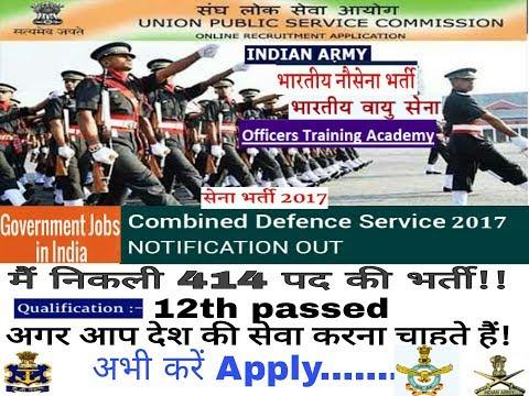 414 Post Combined Defence Services Examination II 2017 जल्द करें Apply. देश की सेवा के लिए