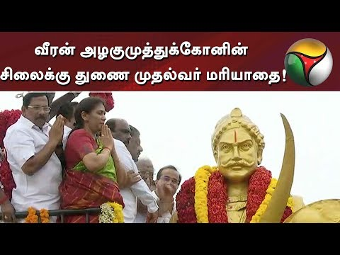 TN Deputy CM O Panneerselvam paying tribute to Veeran Azhagu Muthu Kone Statue in Chennai  #OPS
