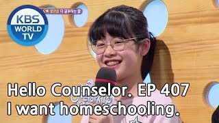 I want to quit school. [Hello Counselor/ENG, THA/2019.04.08]