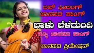 Balu Belagunde & Sangeeta Mudol New Love Feeling Janapada Song Kannada Janapada Song  2021