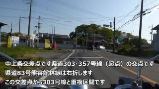 県道83号熊谷館林線(埼玉県区間)と県道91号線熊谷停車場線を走行しました。