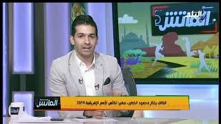 الكاف يختار محمود الخطيب سفيرا لبطولة أمم إفريقيا