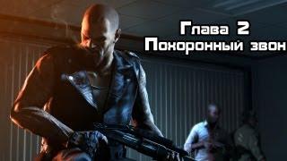 Прохождение Left 4 Dead - Часть 2 : Похоронный звон