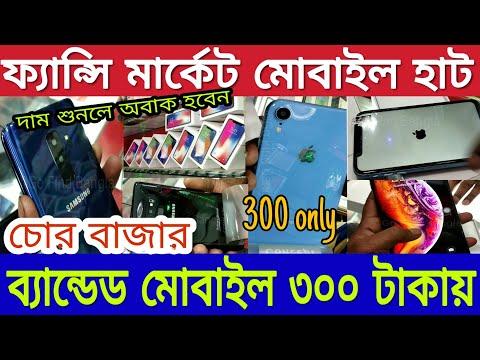 ১ লাখ টাকার মোবাইল ৩০০ টাকায় (Kolkata fancy market) | কলকাতা খিদিরপুর মোবাইল মার্কেট | mobile haat