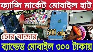 ১ লাখ টাকার মোবাইল ৩০০ টাকায় (Kolkata fancy market)   কলকাতা খিদিরপুর মোবাইল মার্কেট   mobile haat