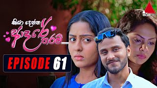 Kiya Denna Adare Tharam (කියා දෙන්න ආදරේ තරම්) | Episode 61 | 03rd August 2021 | Sirasa TV Thumbnail