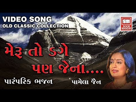 Meru To Dage Pan Jena (Original) : મેરુ તો ડગે પણ જેના : Hit Classic Gujarati Bhajan : Soor Mandir