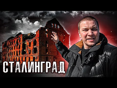 Сталинград / Правда войны от участников Битвы / Лядов с места событий