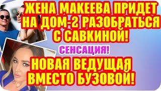 Дом 2 Свежие Новости ♡ 28 сентября 2019. Эфир (4.10.2019).