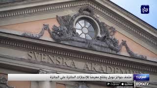 متحف جوائز نوبل يفتتح معرضاً للإنجازات الحائزة على الجائزة (7/10/2019)