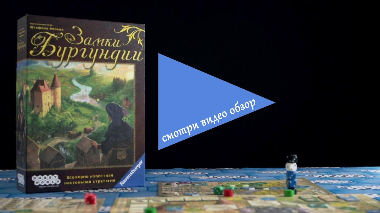 Настольная игра «Замки Бургундии» — обзор - YouTube