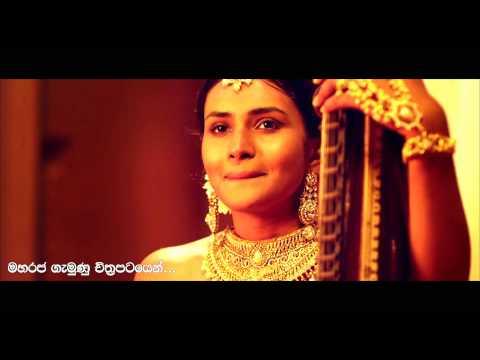 "Sadha madala wee.., ""සද මඩල වී"" ... Maharaja Gemun"