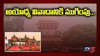 Supreme Court Dismisses All Review Petitions Against Ayodhya Verdict | Final Decision