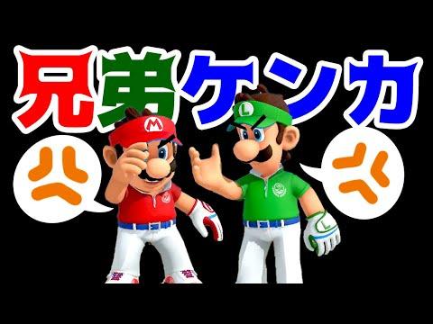 【ゲーム遊び】マリオゴルフ スーパーラッシュ マリオとルイージのケンカゴルフ【アナケナ】MARIO GOLF SUPER RUSH