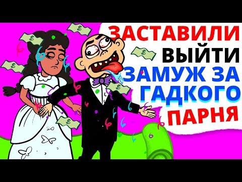 Меня заставили выйти замуж за ужасающего парня, потому что папа хотел больших денег...