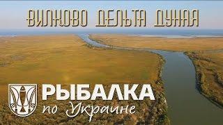Рыбалка по Украине. Вилково. Дельта Дуная.(Вилково -