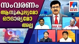 Gambar cover Discussion about Reservation controversy