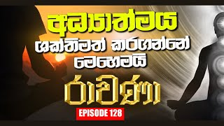 RAVANA | Episode 128 | 19 – 11 – 2020 | SIYATHA TV Thumbnail