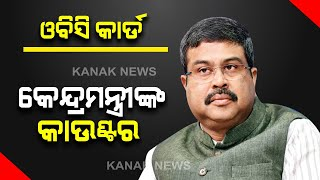 OBC Card: Counter By Union Minister Dharmendra Pradhan