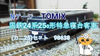 Nゲージ TOMIX 客車 国鉄24系25形特急寝台客車 カニ25セット