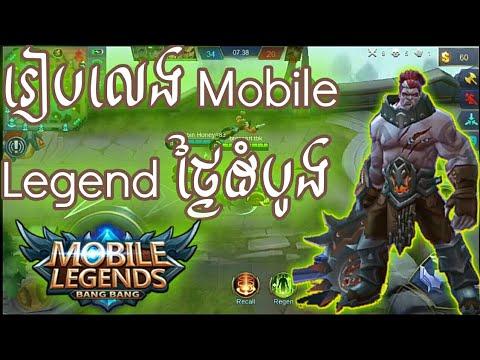 រៀនលេង Mobile Legend ថ្ងៃដំបូង / Mobile Legend