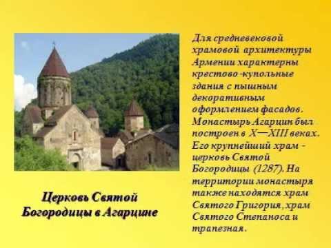Искусство Армении