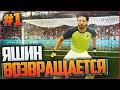 FIFA 17 КАРЬЕРА ЗА ВРАТАРЯ #1 - ЯШИН ВОЗВРАЩАЕТСЯ !!!