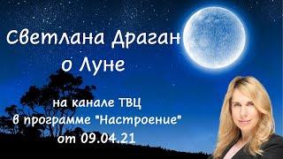 Светлана Драган о Луне на канале ТВЦ в программе \
