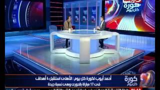 كورة كل يوم | أحمد أيوب يكشف لجماهير الأهلي الجديد فى صفقات الفريق الشتوية!