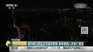 [国际财经报道]热点扫描 纽约电力供应正在逐步恢复 尚未收到人员伤亡报告| CCTV财经