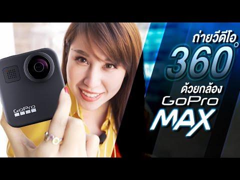 GoPro Max | กล้องที่สาย VLOG ห้ามพลาด - วันที่ 27 Dec 2019